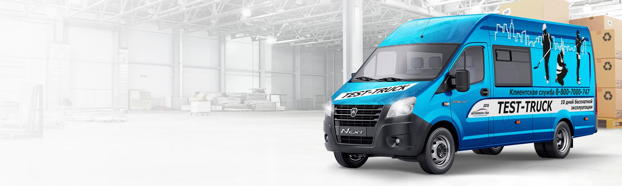 Автомобиль ГАЗель NEXT в TEST-TRUСK. Десктопное изображение