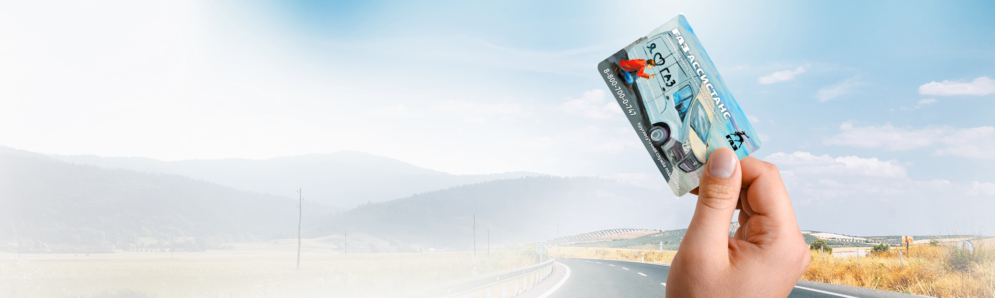 GAZ Assistance. Первая широкомасштабная профессиональная программа техпомощи на дороге для владельцев коммерческой техники