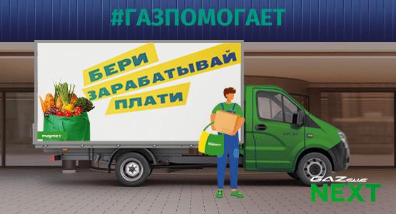 Спецпредложение Выгода до 408000 рублей при покупке Газель NEXT Борт. Изображение для предпросмотра