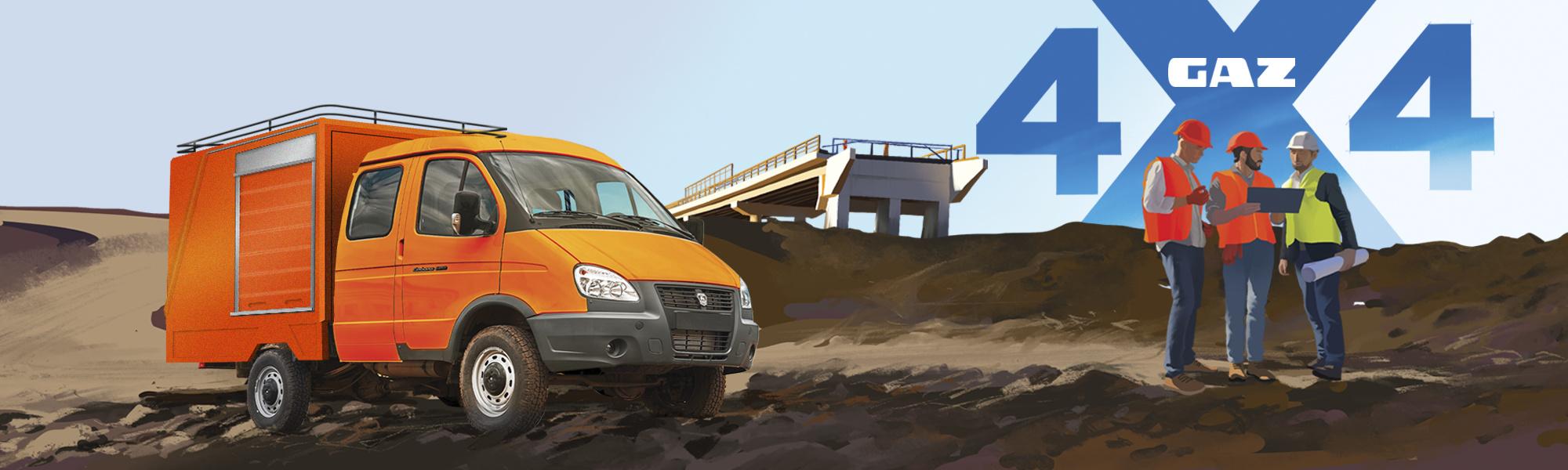 Спецпредложение Выгода ГАЗ 4х4 от 820400 Р. Специальная цена при покупке ГАЗ 4х4. Десктопное изображение