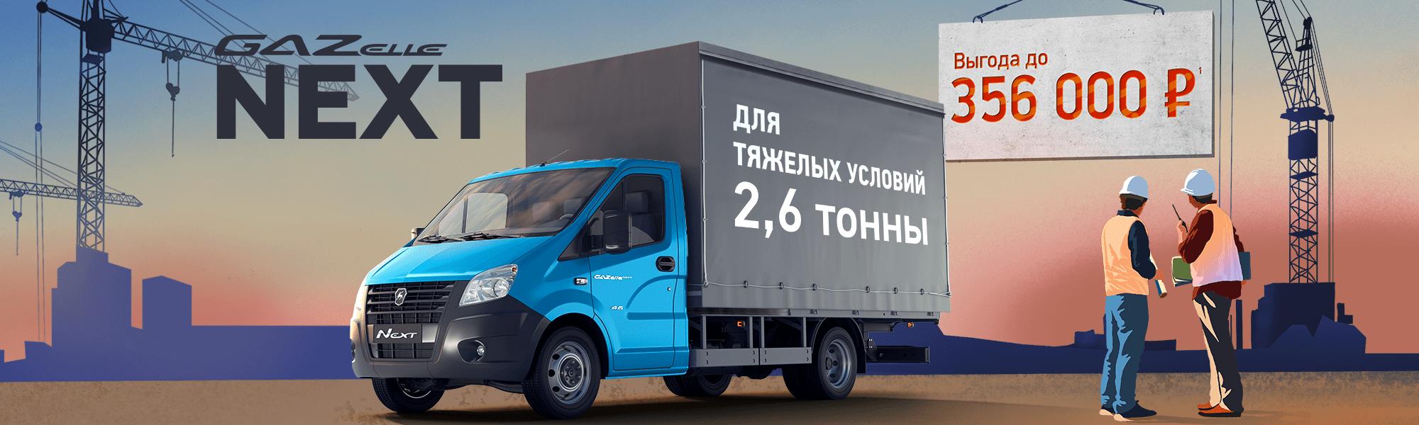 Акция для физических лиц, выгода до 356000 рублей при покупке Газель NEXT Борт. Десктопное изображение