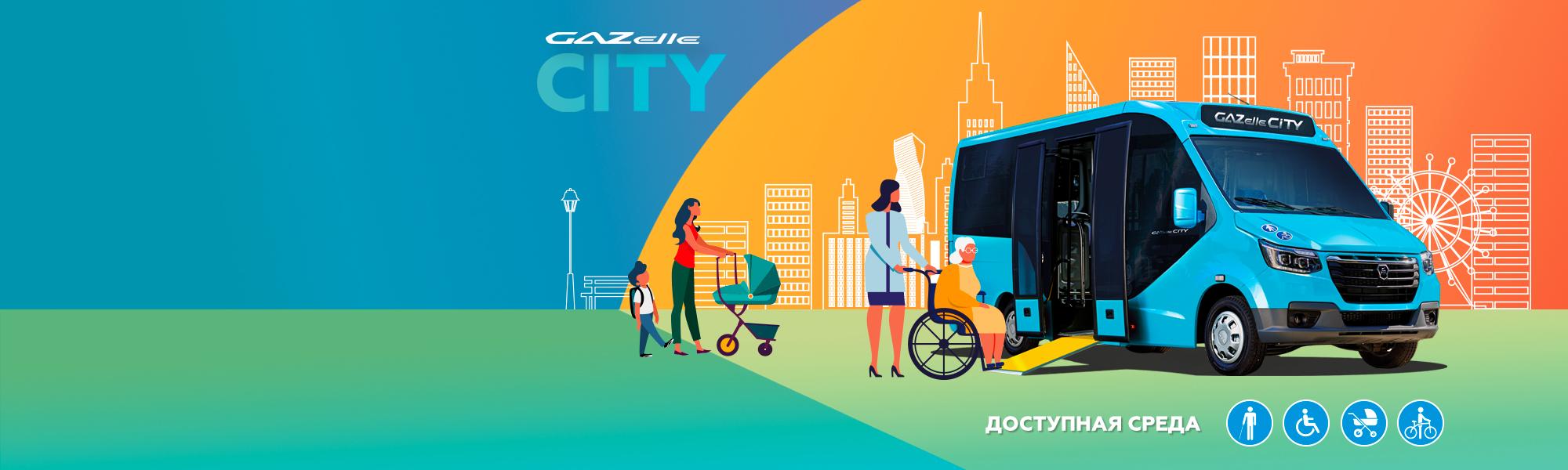 Спецпредложение Новый низкопольный автобус ГАЗЕЛЬ CITY. Десктопное изображение