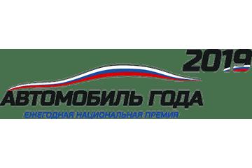"""Ежегодная национальная премия """"Автомобиль года 2019"""""""