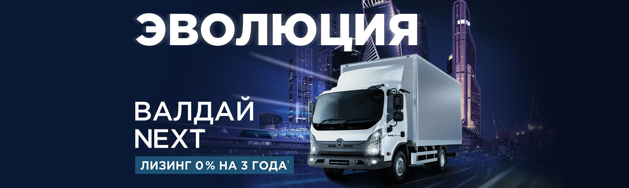 Спецпредложение Лизинг 0% на 3 года при покупке Valdai NEXT. Изображение для десктопа.