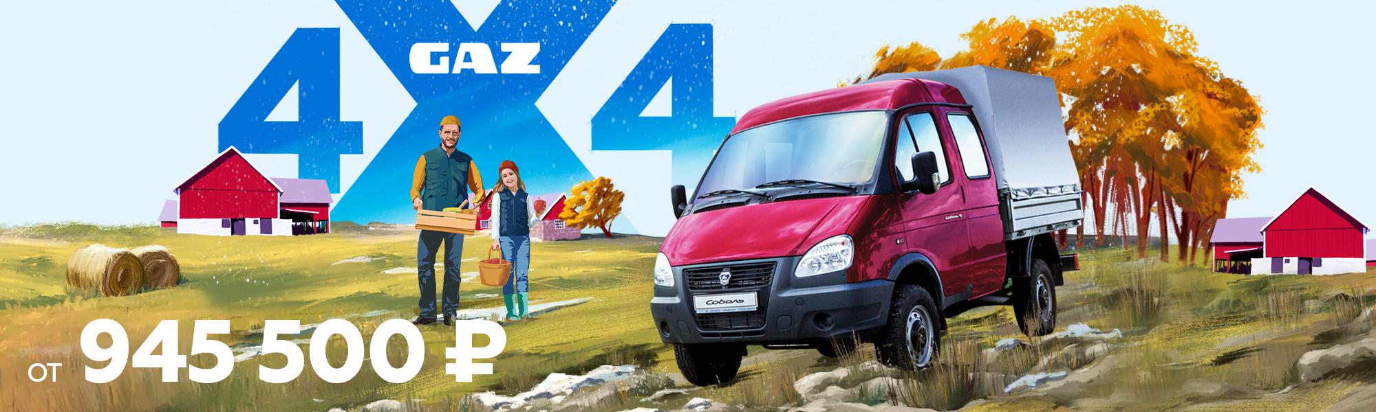 Спецпредложение Выгода при покупке ГАЗ 4х4. Десктопное изображение