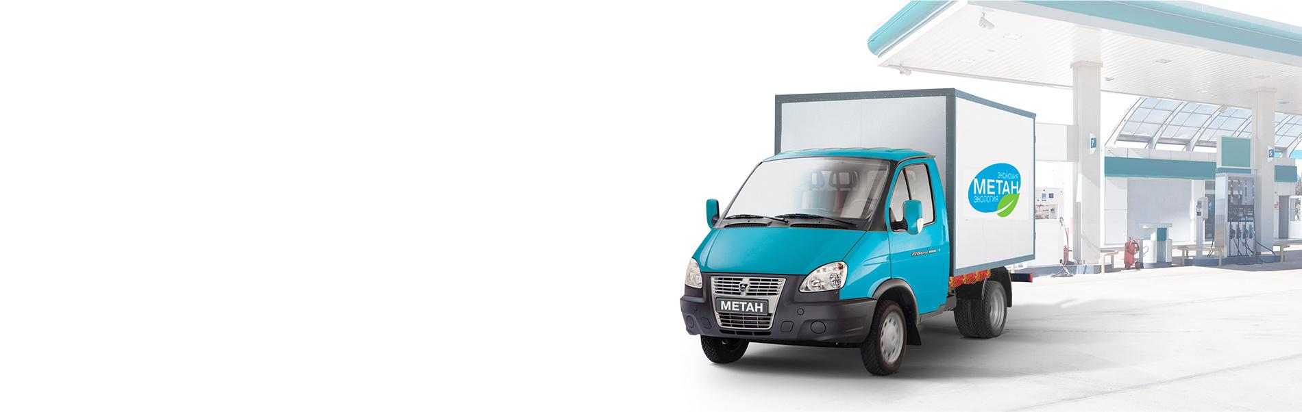 Автомобили ГАЗ на метане. Выгода до 215 000 ₽.