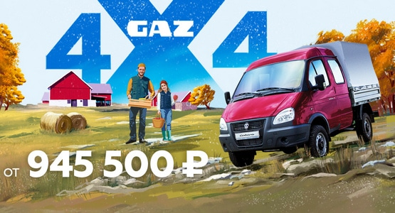 Спецпредложение Выгода при покупке ГАЗ 4х4. Изображение для предпросмотра