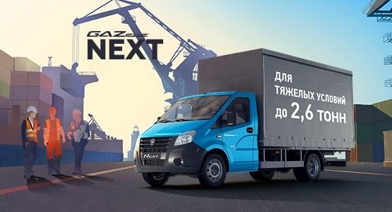 Спецпредложение Выгода до 313 000 ₽ при покупке ГАЗель NEXT Борт. Изображение для предпросмотра