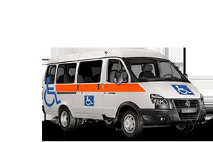 Автобус для перевозок пассажиров с ограниченными возможностями передвижения ГАЗель Бизнес