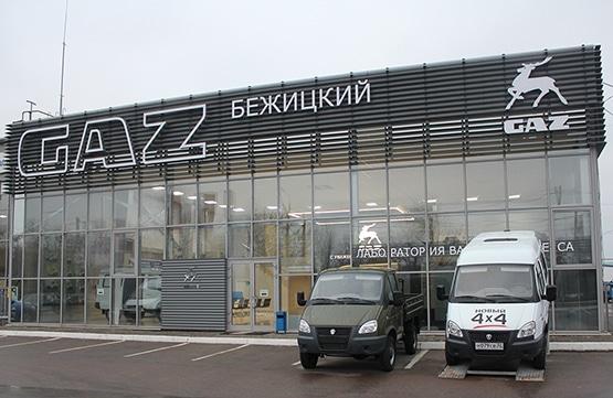 Автоцентр ГАЗ Бежицкий