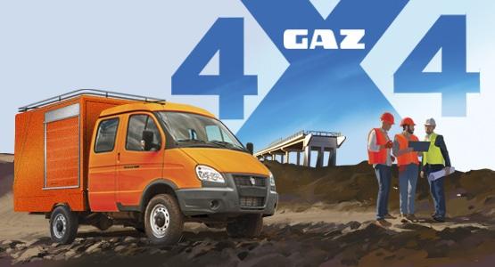 Спецпредложение Выгода ГАЗ 4х4 от 820400 Р. Специальная цена при покупке ГАЗ 4х4. Изображение для предпросмотра
