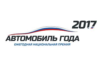 """Ежегодная национальная премия """"Автомобиль года 2017"""""""