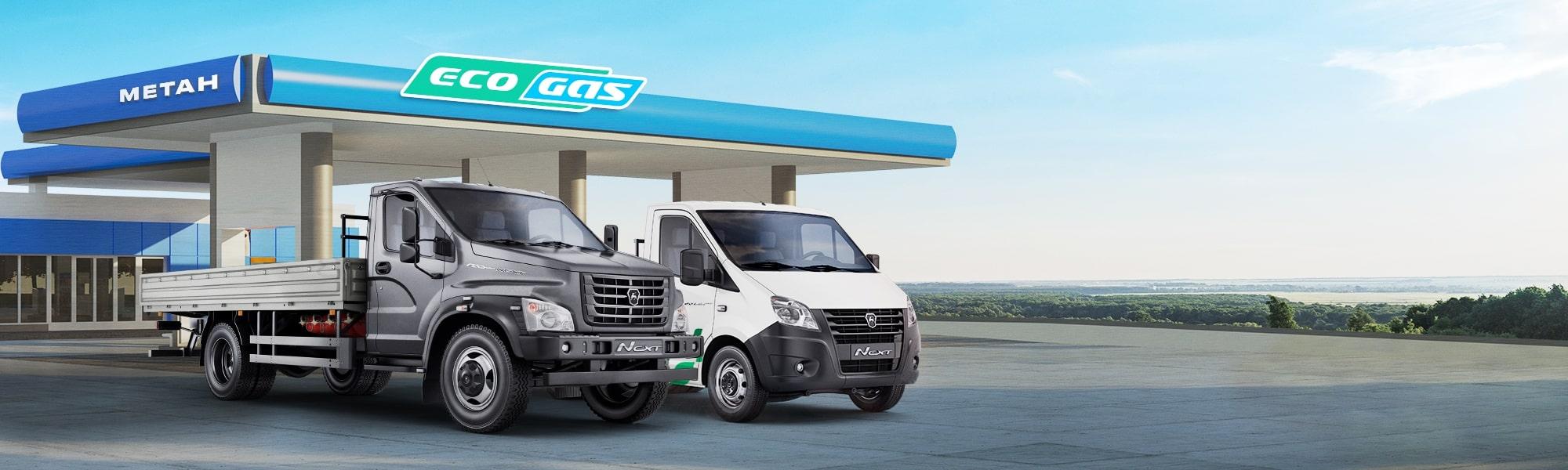 Баннер автомобили ГАЗ на метане. Выгода до 625 000 ₽ при покупке автомобилей ГАЗ. Дексктопное изображение