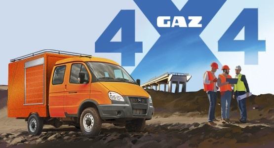 Спецпредложение Выгода ГАЗ 4х4 от 738 360 ₽. Специальная цена при покупке ГАЗ 4х4. Изображение для предпросмотра