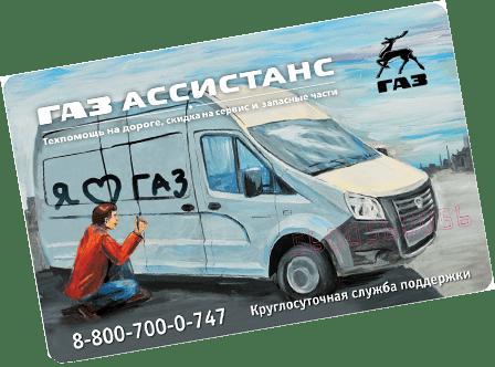 Карта ГАЗ АССИСТАНС. Покупатели автомобилей ГАЗ получат расширенный пакет услуг  по программе «ГАЗ АССИСТАНС»