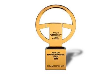 Конкурс «Лучший коммерческий автомобиль года в России–2018»