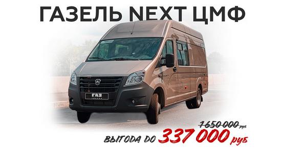 Выгода до 337 000р на ГАЗель NEXT ЦМФ