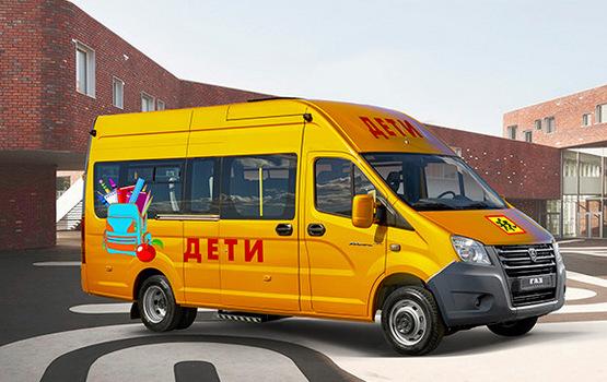 Автобус ГАЗель Next для перевозки детей