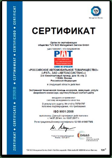 Сертификат о внедрении и применении РАТ системы менеджмента качества