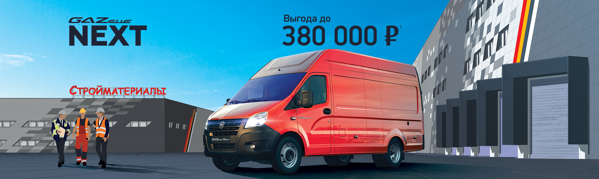 Спецпредложение Выгода до 380000 руб. Специальная цена при покупке ГАЗель NEXT ЦМФ. Десктопное изображение