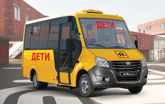 Школьные автобусы ГАЗель Next Citiline