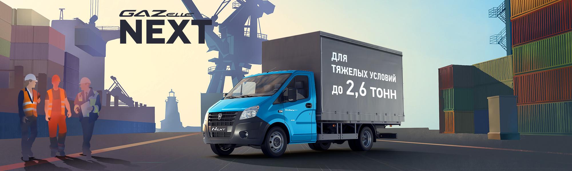 Спецпредложение Выгода до 313 000 ₽ при покупке ГАЗель Next Борт. Десктопное изображение