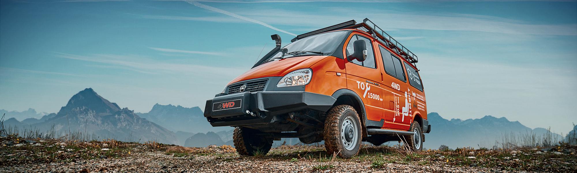Автомобиль ГАЗель на базе 4WD, оранжевый. Десктопное изображение