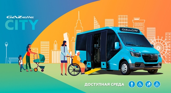 Спецпредложение Новый низкопольный автобус ГАЗЕЛЬ CITY. Изображение для предпросмотра