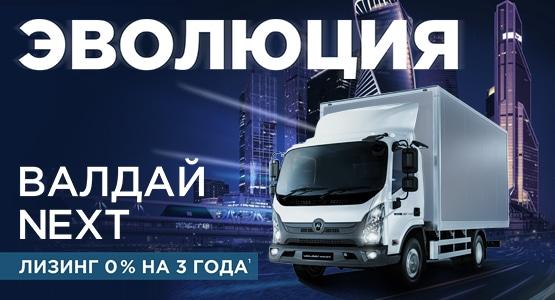 Спецпредложение Лизинг 0% на 3 года при покупке Valdai NEXT. Изображение для предпросмотра.