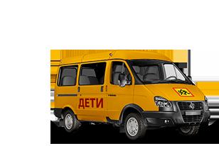 Школьный автобус малого класса Соболь Бизнес