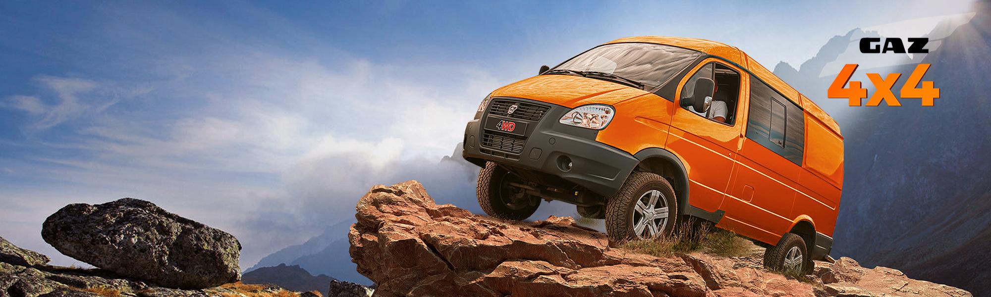 Спецпредложение Выгода до 206000 Р. Специальная цена при покупке Соболь 4WD. Десктопное изображение